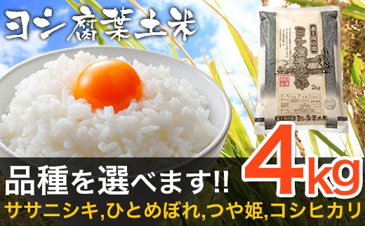 【新米・2020年度産】品種が選べる ヨシ腐葉土米 精米4kg(2kg×2袋)