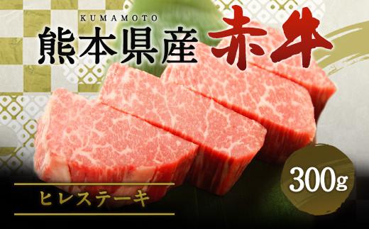 熊本県産赤牛 ヒレステーキ 300g 牛肉 赤牛 冷凍 熊本 合志