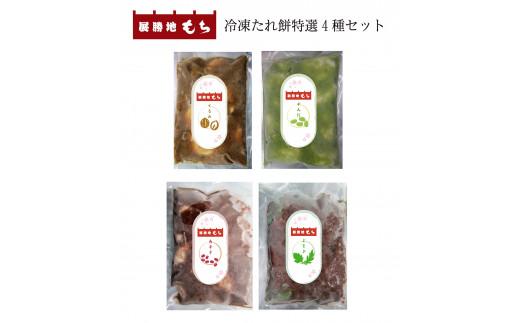 【毎日臼杵でつきたて!】北上名物展勝地もち 冷凍たれ餅特選4種(あずき・くるみ・よもぎ・ずんだ)セット