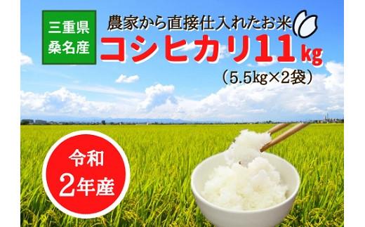 a*40 桑名米商 【令和2年産】桑名産コシヒカリ11kg(5.5kg×2袋)【日時指定不可】