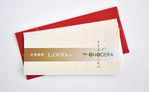 ときよじせつONODERA御食事券(3万円分)