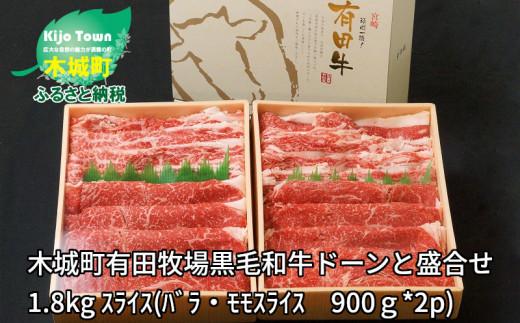 K20_0016<木城町有田牧場黒毛和牛ドーンと盛合せ1.8kg  スライス(バラ・モモスライス 900g*2p)>