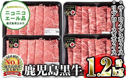 鹿児島黒牛ローススライス(合計1.2kg・サーロインスライスとリブローススライス各300g×2P)【鹿児島いずみ農業協同組合】