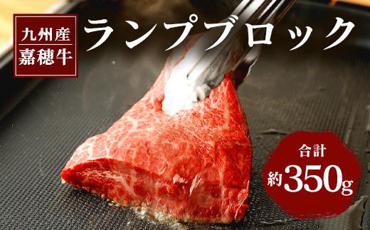 嘉穂牛 ランプブロック 約590g 牛肉 国産 ステーキ