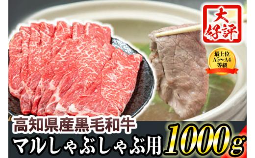 高知県産黒毛和牛 マルしゃぶしゃぶ用1000g