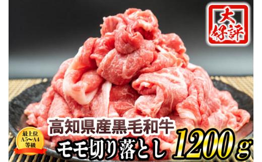 高知県産黒毛和牛 モモ切り落とし1200g