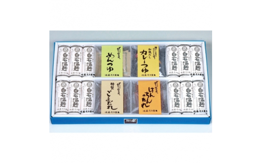 特級白石温麺とうまいたれ詰合せ[4206-012]【1039755】