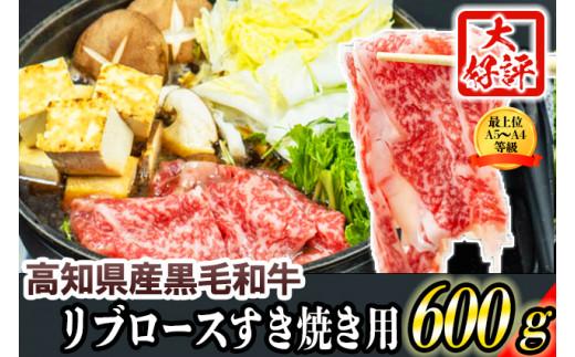 高知県産黒毛和牛 リブロース すき焼き用 600g