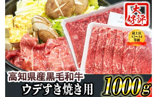 高知県産黒毛和牛 ウデすき焼き用1000g