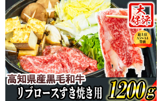 高知県産黒毛和牛 リブロース すき焼き用 1200g