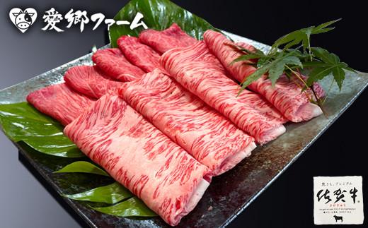 【期間限定・数量限定】佐賀牛ロースと赤身の薄切りセット1.2kg