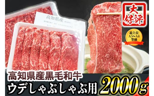 高知県産黒毛和牛 ウデしゃぶしゃぶ用2000g