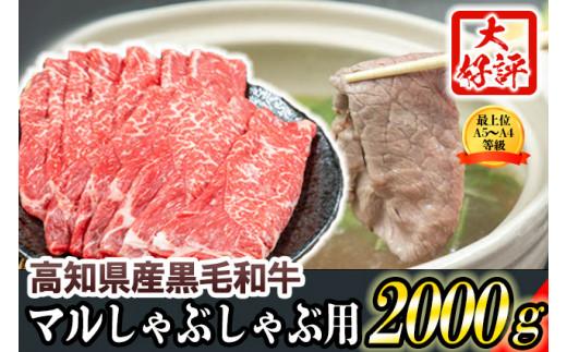 高知県産黒毛和牛 マルしゃぶしゃぶ用2000g