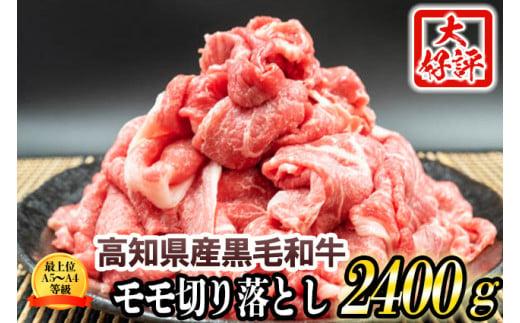 高知県産黒毛和牛 モモ切り落とし2400g