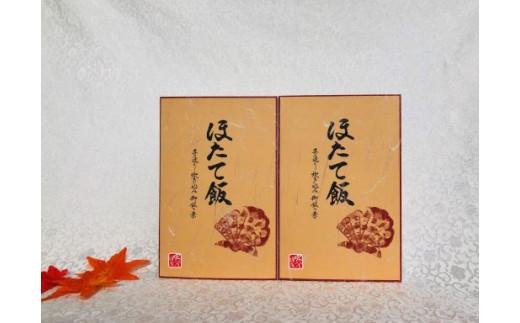 ほたて飯の素2合用(レトルト真空パック)×2箱