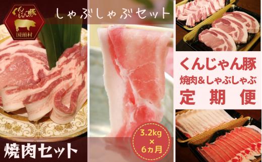 【6ヶ月連続】くんじゃん豚のバラエティセット(焼肉&しゃぶしゃぶ)定期便《3.2キロ×6回分=総計19.2キロ》