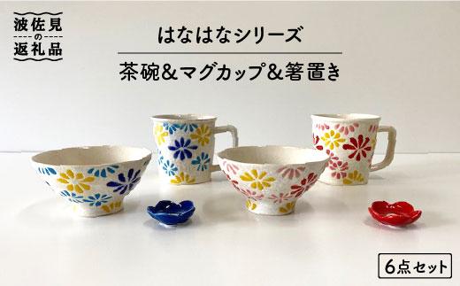 【波佐見焼】はなはなシリーズ 茶碗&マグカップ&箸置き 6点セット【陶芸ゆたか】 [VA73]