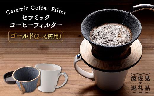【波佐見焼】セラミックコーヒーフィルター(ゴールド)&マグカップ1個セット【モンドセラ】 [JE17]