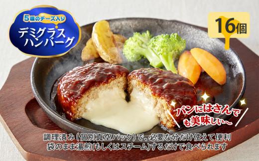 【A-530】5種のチーズ入り鉄板焼ハンバーグ(デミグラスソース)16個