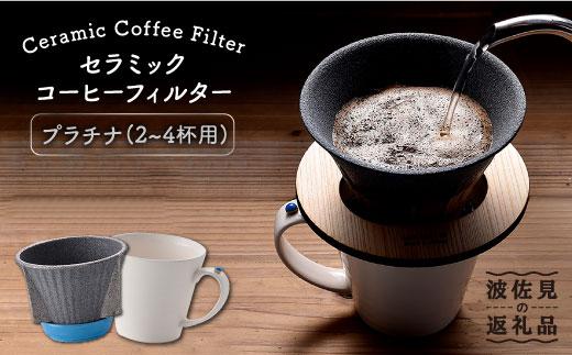 【波佐見焼】セラミックコーヒーフィルター(プラチナ)&マグカップ1個セット【モンドセラ】 [JE18]