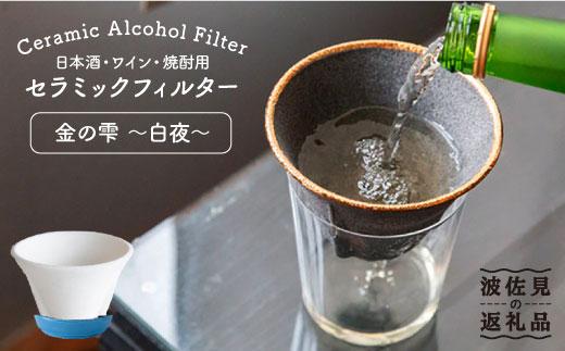 【波佐見焼】日本酒・ワイン・焼酎用フィルター 金の雫 ~白夜~【モンドセラ】 [JE19]