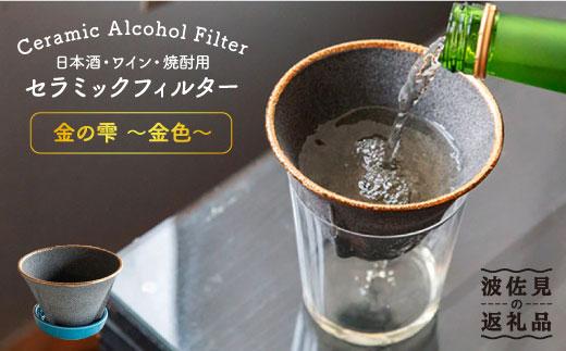 【波佐見焼】日本酒・ワイン・焼酎用フィルター 金の雫 ~金色~【モンドセラ】 [JE20]