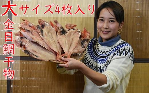 【生産者支援】天日干し「金目鯛干物」大サイズ(600g×4枚)