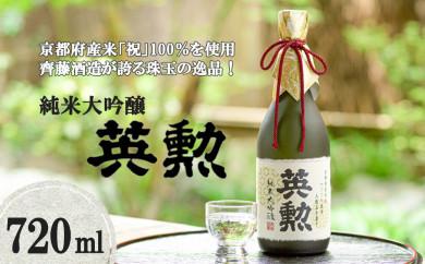 「英勲」純米大吟醸〈祝〉三割五分磨き 〈齊藤酒造〉