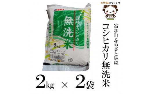 【8027】岐阜コシヒカリ無洗米4kg 令和元年度産