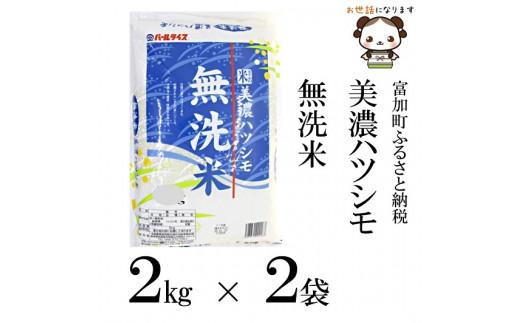 【8024】美濃ハツシモ無洗米4kg 令和元年度産