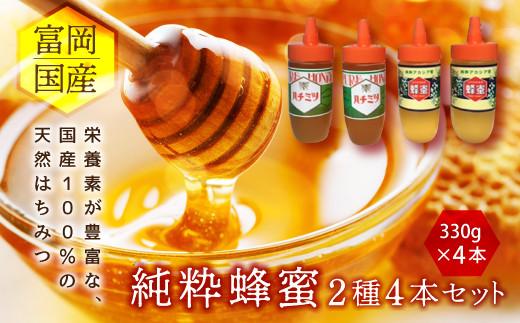 富岡国産純粋蜂蜜2種4本セット(330g×4本)