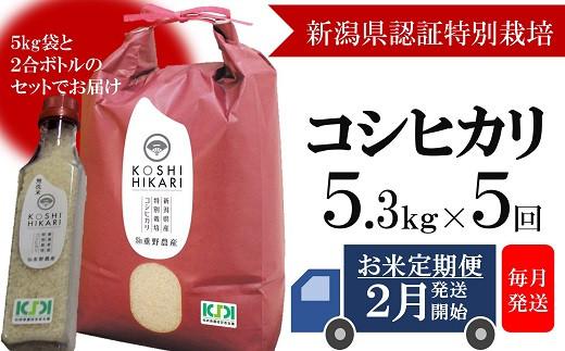 [D525] 【定期便】重ちゃんが愛情込めて作ったコシヒカリ白米(5.3㎏×5回)
