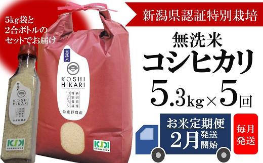 [D526] 【定期便】重ちゃんが愛情込めて作ったコシヒカリ無洗米(5.3kg×5回)