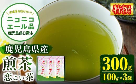 鹿児島県産!特撰煎茶(100g×3袋セット 計300g)【末永(清)製茶】