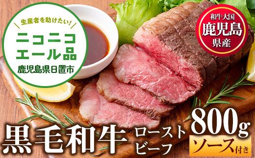 鹿児島県産黒毛和牛ローストビーフ<ソース付き>(800g)【カミチク】