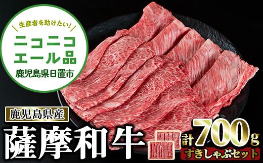 薩摩和牛すきしゃぶセット(合計700g)肩ローススライス(300g)とモモもしくはカタスライス(400g)【さつま屋産業】