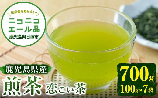 鹿児島県産!煎茶(100g×7袋セット 計700g)【末永(清)製茶】