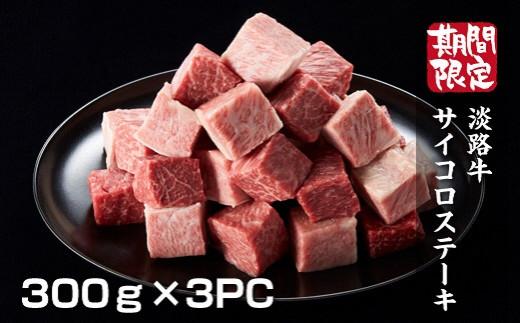 淡路牛 サイコロステーキ 900g(300g×3P)