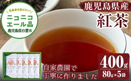 鹿児島県産!紅茶(80g×5袋セット 計400g)【末永(清)製茶】