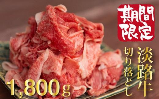 淡路牛の切り落とし1.8kg(300g×6パック)