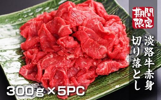 淡路牛赤身切り落とし1.5kg(300g×5パック)冷凍