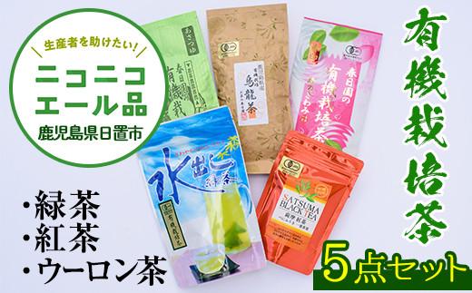 日置市の有機栽培茶 いろいろ5点セット【春日園 川路製茶】