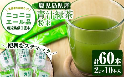 鹿児島県産!青汁緑茶パウダー(2g×10本入 6個セット合計60本)【末永(清)製茶】