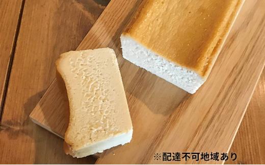 [№5546-0628]【野菜食堂めぐみカフェ】濃厚!チーズテリーヌ 1本