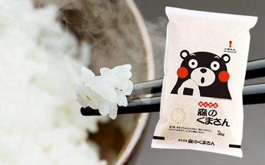 【定期便3回】熊本・人吉球磨産 森のくまさん 5kg × 3ヶ月