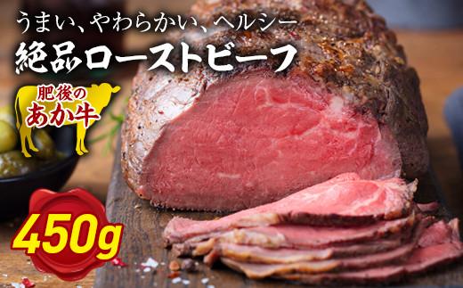 FKP9-183 熊本県産和牛 あか牛ローストビーフ(450g)