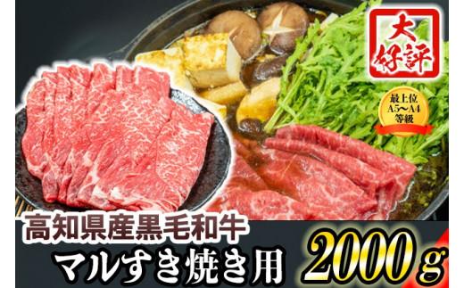 高知県産黒毛和牛 マルすき焼き用2000g