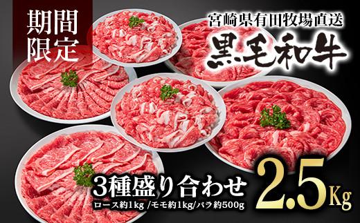 有田黒毛和牛3種盛り合わせ2.5kg【特別支援品】
