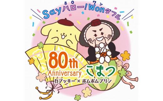 小松市イメージイメージキャラクターのカブッキーと市の魅力をPR