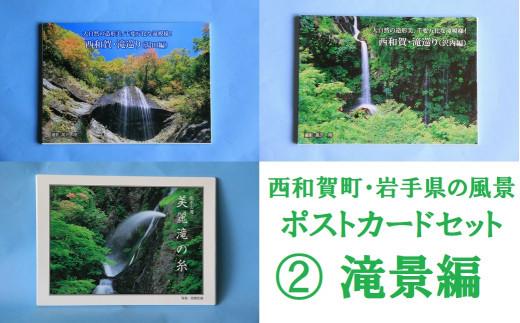 西和賀町 の美しい風景を切り取った[ ポストカード セット ②滝景編 ]